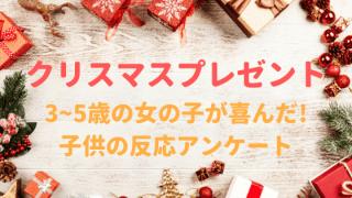 3歳4歳5歳の女の子が喜ぶクリスマスプレゼント10選!(2019年)子供の反応も!