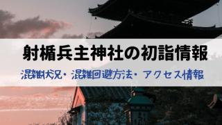 射楯兵主神社初詣の混雑予想2020!参拝時間・混雑回避法・屋台情報口コミまとめ!