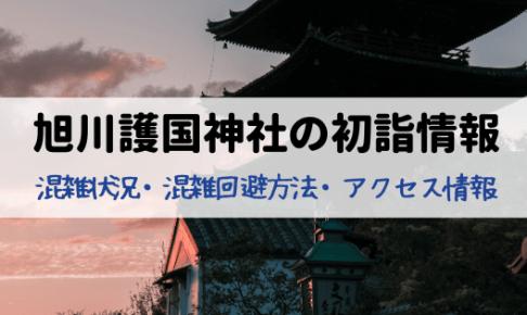 旭川護国神社初詣の混雑予想2020!参拝時間・混雑回避法・屋台情報口コミまとめ!