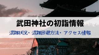 武田神社初詣の混雑予想2020!参拝時間・混雑回避法・屋台情報口コミまとめ!