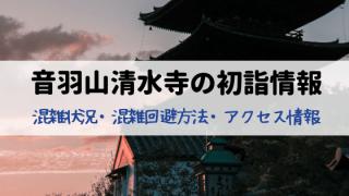 清水寺(音羽山)初詣の混雑予想2020!参拝時間・混雑回避法・屋台情報口コミまとめ!