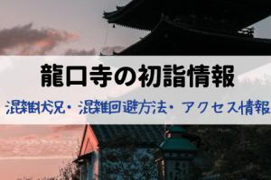 龍口寺初詣の混雑予想2020!参拝時間・混雑回避法・屋台情報口コミまとめ!