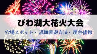 びわ湖大花火大会2020は11月に日程変更!穴場スポットや混雑回避法をご紹介!