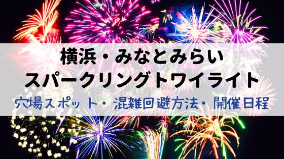 横浜スパークリングトワイライト2020は9月開催に変更!穴場スポットや屋台情報も!