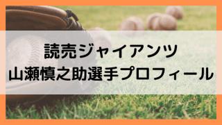 山瀬慎之助wikiプロフィール!出身地や中学高校、家族やコーチを徹底調査!