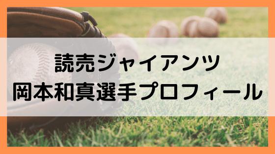 岡本和真の出身校(中学高校時代)の経歴は⁈家族やコーチなどプロフィールまとめ!