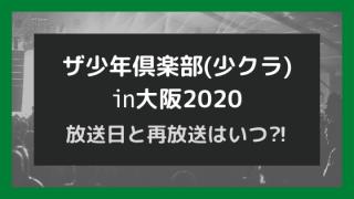 ザ少年倶楽部(少クラ)㏌大阪2020放送日と再放送はいつ⁈2019観覧の様子もレポ!