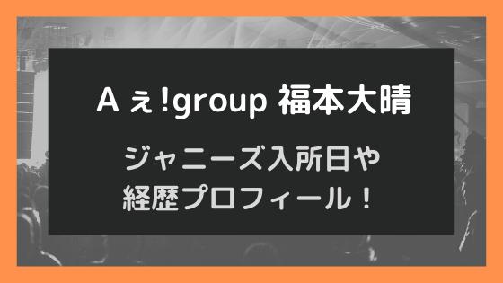 福本大晴ジャニーズ入所日や経歴プロフィール!現役国公立大学生で高学歴!