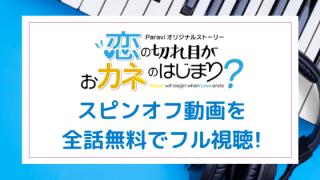 カネ恋オリジナルストーリー「恋カネ(恋の切れ目がおカネのはじまり?)」無料動画フル視聴!