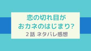 恋カネ2話ネタバレあらすじ感想!元カノ岡本莉音にフラれ玲子への恋スタート!