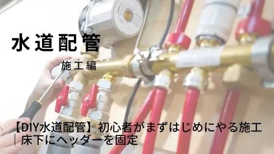 水道配管施工編