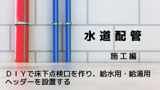 水道配管 施工編