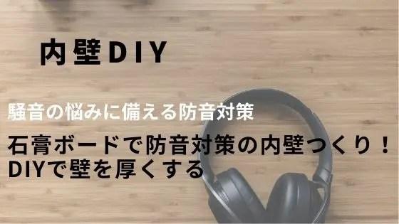 内壁DIY