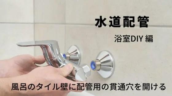 浴室DIY