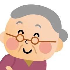隣のおばあさん