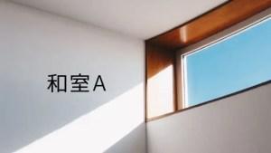 和室Aの記事