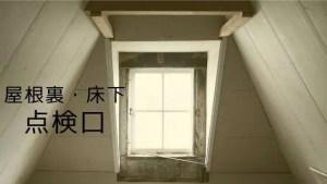 屋根裏・床下点検口の記事