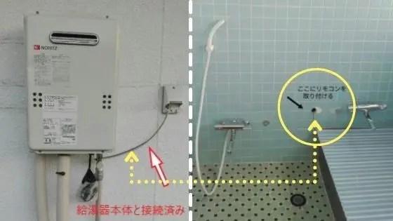 給湯器本体と風呂の間にリモコンコードを配線する