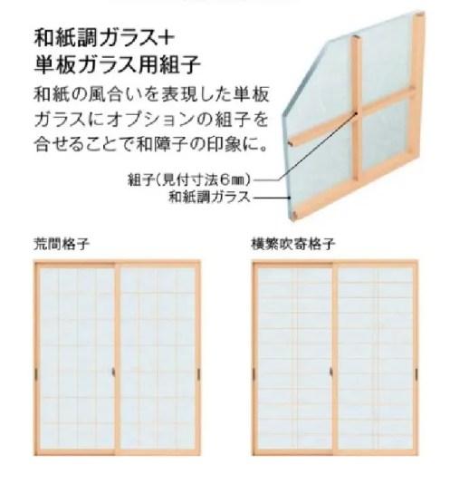 和紙調ガラス単板ガラス用