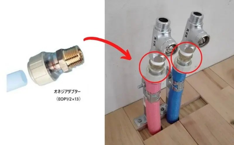 オネジアダプター(EOP1/2×13)
