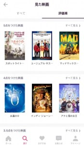 有村昆見た映画リスト