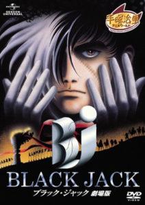Black Jack 19961