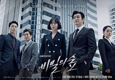 K-drama bevezető: Stranger (2017)