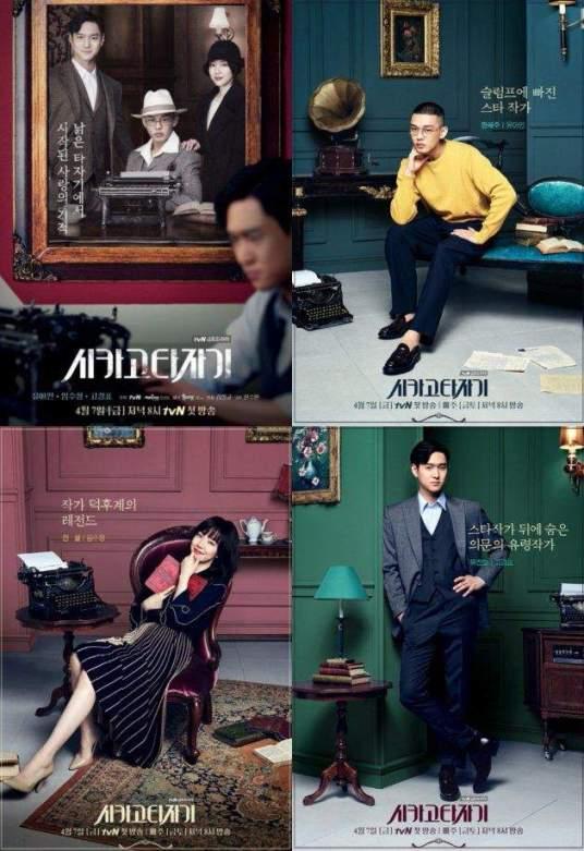 Han Se-Ju, Jeon Seol, és a szellemíró Yoo Jin-Oh
