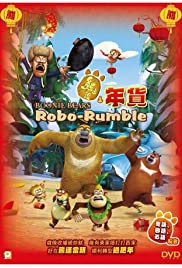 Boonie Bears: Robo-Rumble (2014)