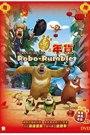 Boonie Bears: Robo-Rumble (2014)