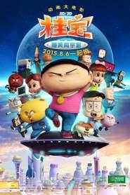 Kwai Boo (2015)