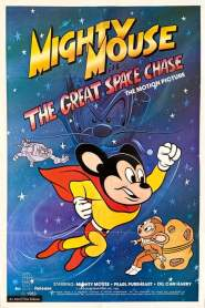 Mighty Mouse in the Great Space Chase (1982)