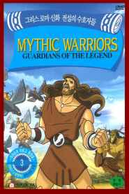 Mythic Warriors: Guardians of the Legend Season 1