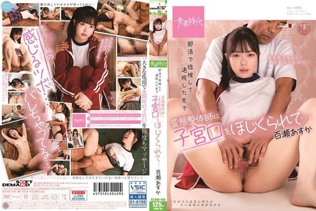 SDAB-161 Asuka Momose