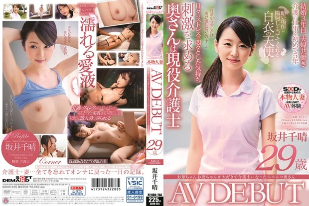 SDNM-256 Nico Nico Wife Who Became A Caregiver Because She Loved Her Grandfather Chiharu Sakai 29 Years Old AV DEBUT