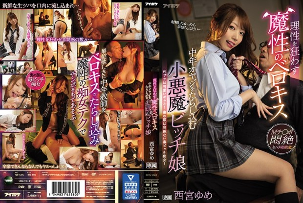IPX-600 Devilish Berokisu Who Goes Crazy For Reason Small Devil Bitch Daughter Who Brings In A Middle-aged Father Yume Nishimiya
