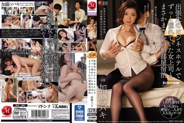 JUL-394 Kato Tsubaki Staying In A Shared Room With A Female Boss Who Has Been Longing For A Business Hotel On A Business Trip