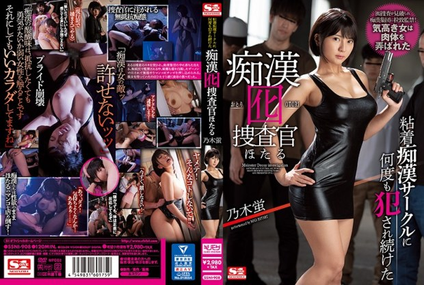 SSNI-908 Adhesive Slut ● Slut Who Kept Getting Fucked In The Circle ● Decoy Investigator Hotaru Nogi Hotaru