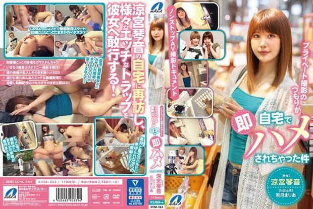 XVSR-563 Private Matter Intention Of Shooting Had Been Immediately Saddle At Home Haruhi Kotone (Maria Wakatsuki)