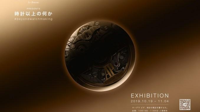 Audemars Piguet Tokyo exhibition