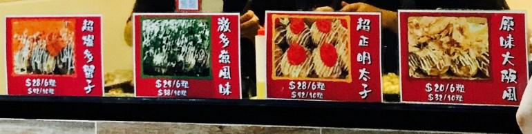 屯の大阪章魚燒 [屯門] — 衝出屯門的香氣 – 心水鋪