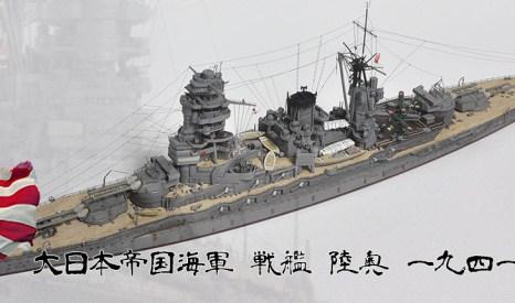 IJN Nagato Class BB Mutsu