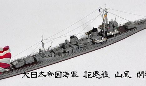 IJN Shiratsuyu Class DD Yamakaze