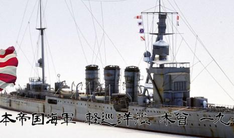 1/700 軽巡洋艦 木曾 1932