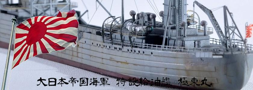 1/700 特設給油艦 極東丸 1941