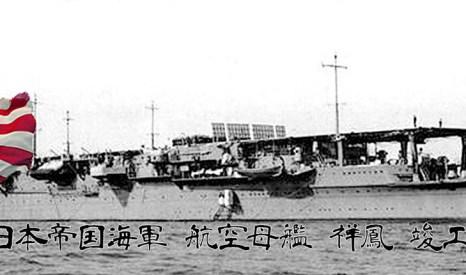 1/700 航空母艦 祥鳳 1941