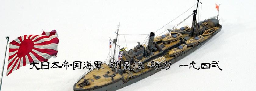 1/700 測量艦 勝力 1942