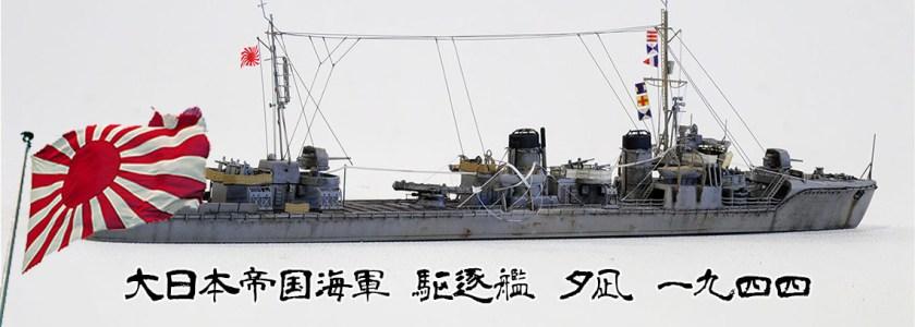 1/700 駆逐艦 夕凪
