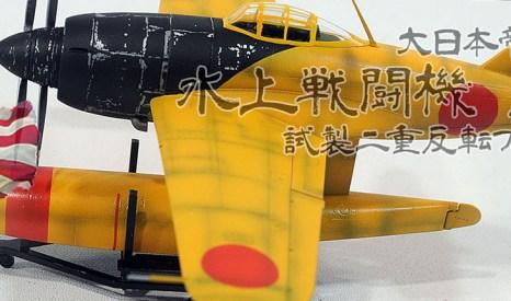 IJN Kawanishi N1K1 Rex
