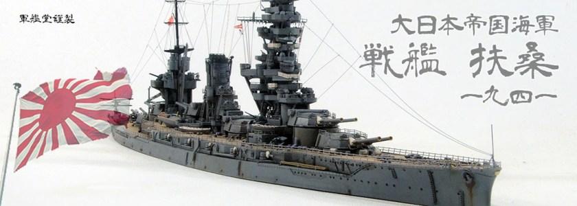 1/700 日本海軍 戦艦 扶桑